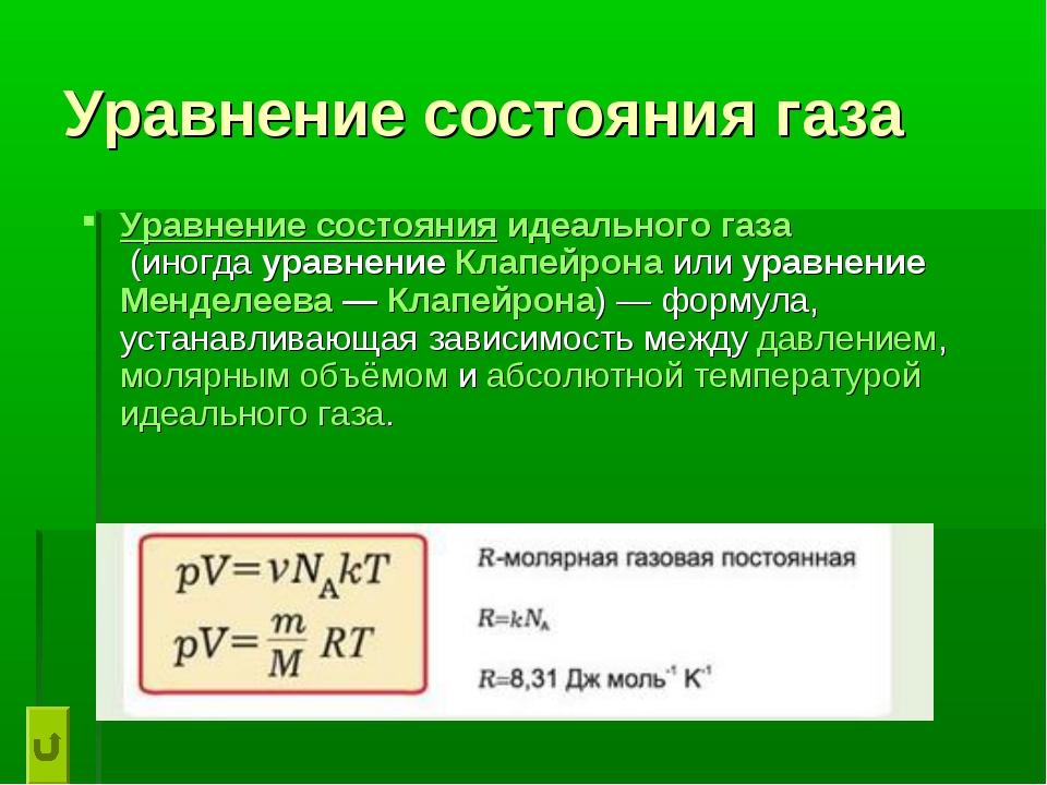 Уравнение состояния газа Уравнение состоянияидеального газа(иногдауравнени...