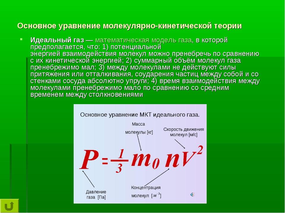 Основное уравнение молекулярно-кинетической теории Идеальный газ—математиче...