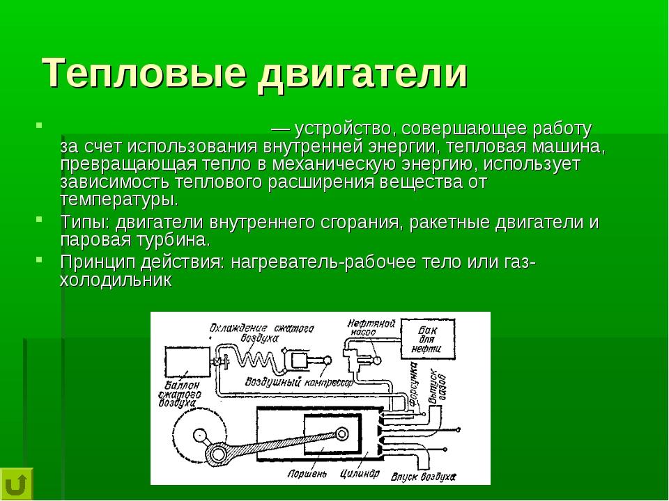 Тепловые двигатели Теплово́й дви́гатель— устройство, совершающее работу за с...