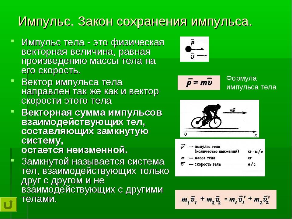 Импульс. Закон сохранения импульса. Импульс тела- это физическая векторная в...