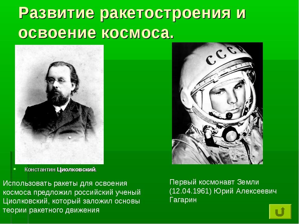 Развитие ракетостроения и освоение космоса. КонстантинЦиолковский. Использов...