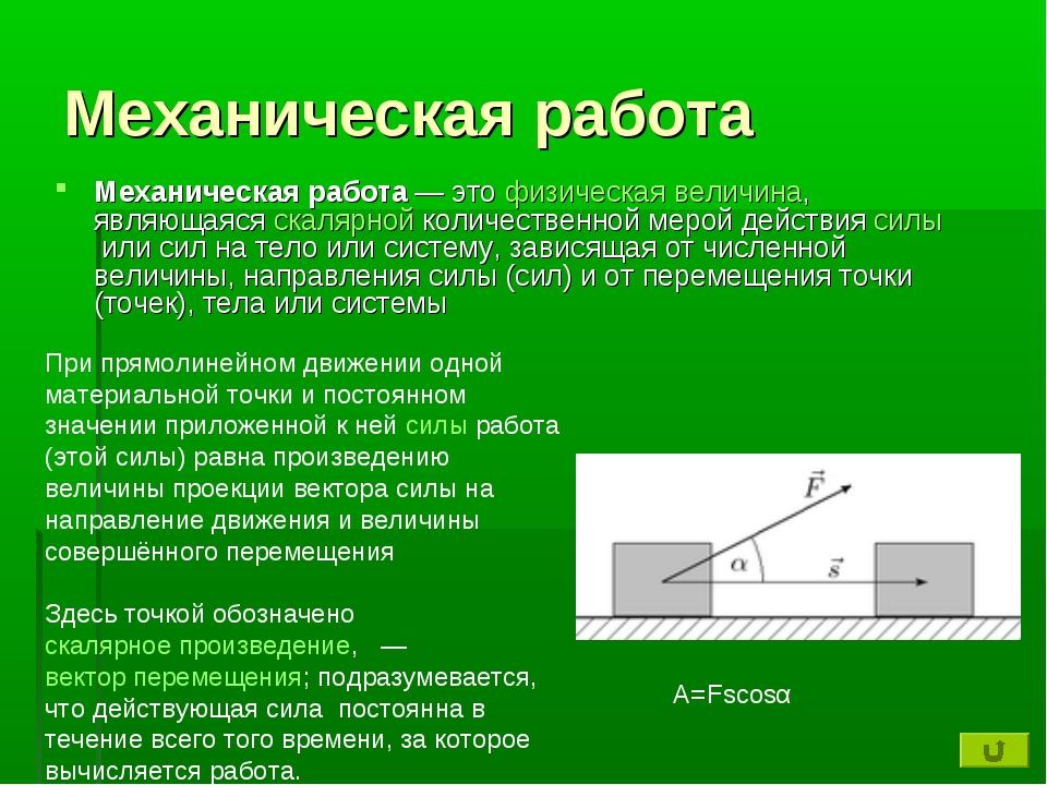 Механическая работа Механическая работа— этофизическая величина, являющаяся...