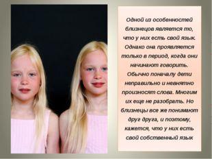 Одной из особенностей близнецов является то, что у них есть свой язык. Однако