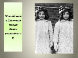 Однояйцовые близнецы могут быть разнополыми.