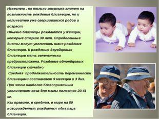 Известно , не только генетика влияет на возможность рождения близнецов, но и