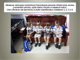 Мамаша четырех китайских близнецов решила облегчить жизнь учителей школы, куд