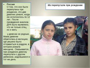 Их перепутали при рождении Россия О том, что они были перепутаны при рождении