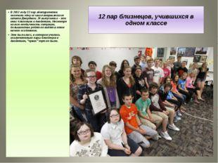 12 пар близнецов, учившихся в одном классе В 2012 году 12 пар абитуриентов ок
