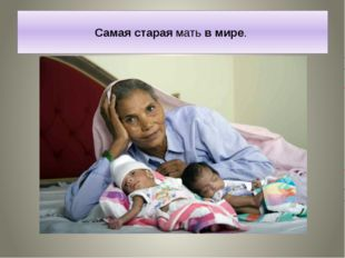 Самая старая мать в мире.