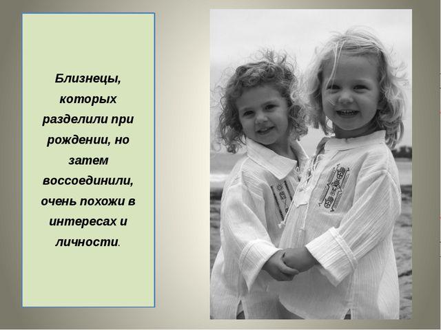 Близнецы, которых разделили при рождении, но затем воссоединили, очень похожи...