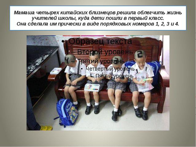 Мамаша четырех китайских близнецов решила облегчить жизнь учителей школы, куд...