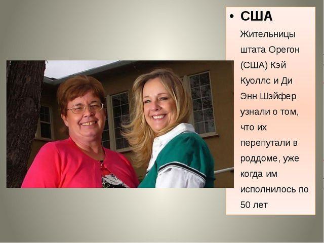США Жительницы штата Орегон (США) Кэй Куоллс и Ди Энн Шэйфер узнали о том, чт...