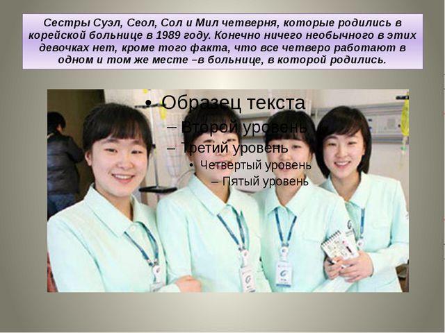 Сестры Суэл, Сeoл, Сол и Мил четверня, которые родились в корейской больнице...