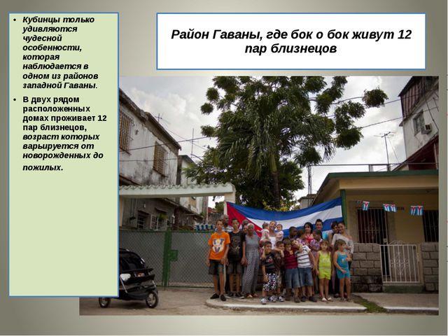 Район Гаваны, где бок о бок живут 12 пар близнецов Кубинцы только удивляются...