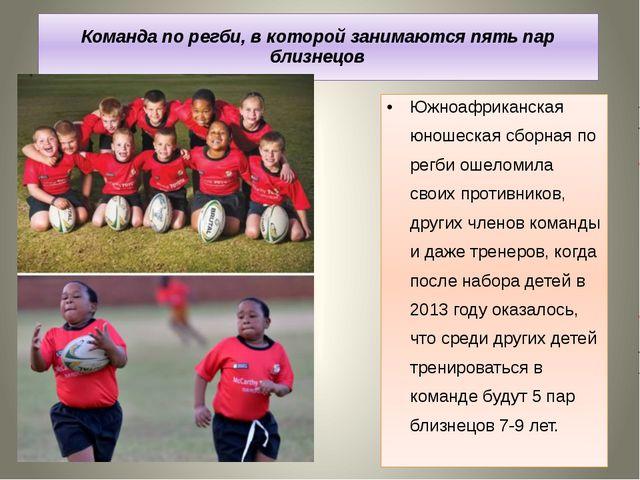Команда по регби, в которой занимаются пять пар близнецов Южноафриканская юно...