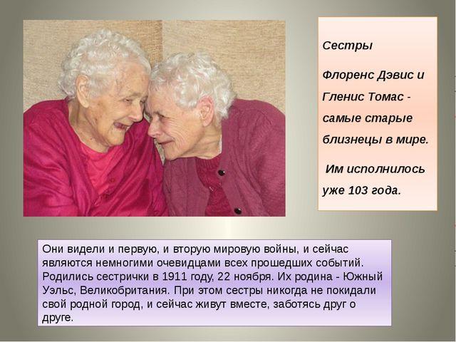 Сестры Флоренс Дэвис и Гленис Томас - самые старые близнецы в мире. Им исполн...