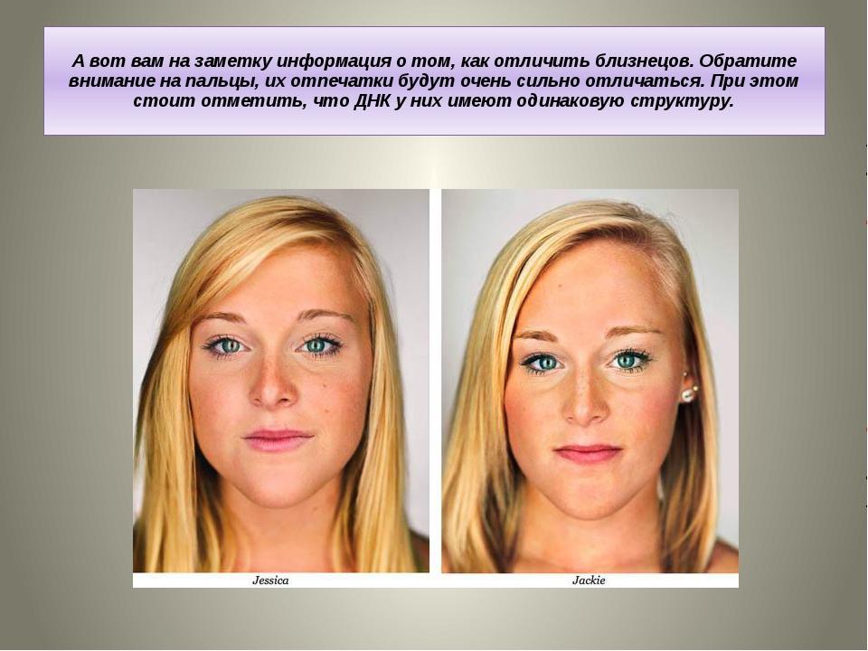 А вот вам на заметку информация о том, как отличить близнецов. Обратите вним...