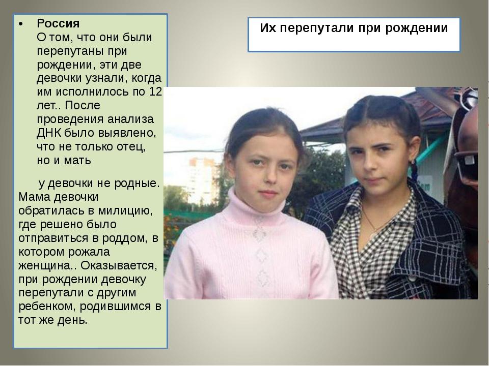 Их перепутали при рождении Россия О том, что они были перепутаны при рождении...