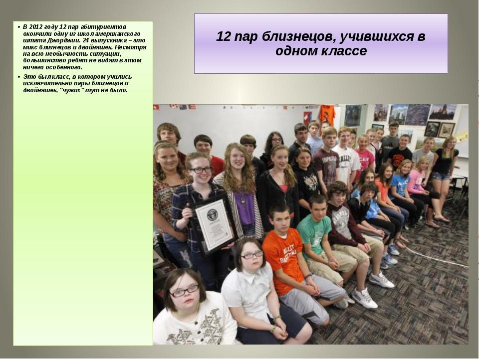 12 пар близнецов, учившихся в одном классе В 2012 году 12 пар абитуриентов ок...