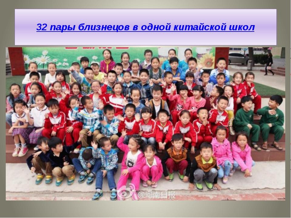 32 пары близнецов в одной китайской школ