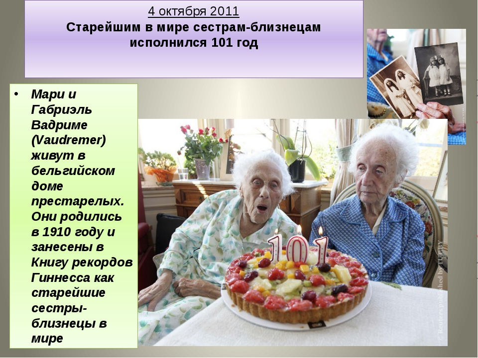 4 октября 2011 Старейшим в мире сестрам-близнецам исполнился 101 год Мари и...