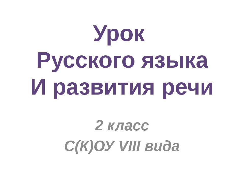 2 класс С(К)ОУ VIII вида Урок Русского языка И развития речи