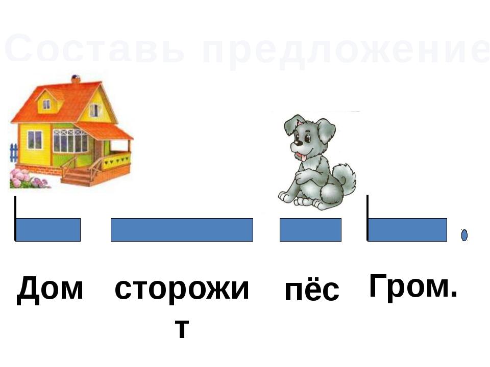 Составь предложение сторожит пёс Гром. Дом