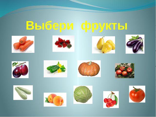 Выбери фрукты