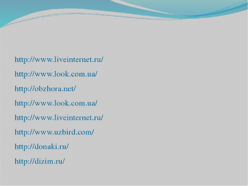 http://www.liveinternet.ru/ http://www.look.com.ua/ http://obzhora.net/ http...