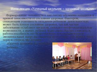 Мини-лекция «Успешный школьник – здоровый школьник» Формирование готовности к