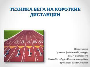 Подготовила: учитель физической культуры ГБОУ школы №476 г. Санкт-Петербурга