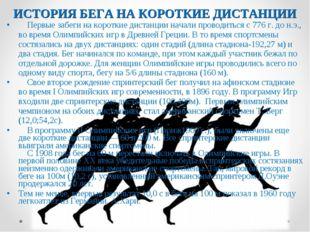 Первые забеги на короткие дистанции начали проводиться с 776 г. до н.э., во