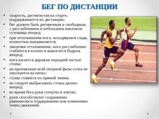 БЕГ ПО ДИСТАНЦИИ скорость, достигнутая на старте, поддерживается на дистанции