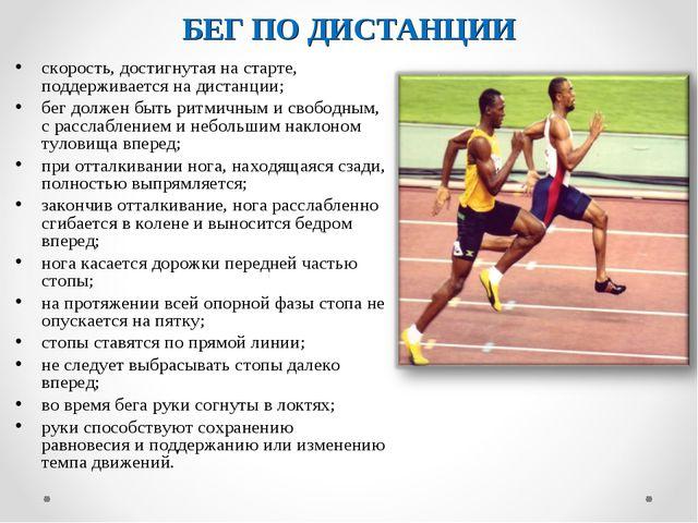 БЕГ ПО ДИСТАНЦИИ скорость, достигнутая на старте, поддерживается на дистанции...