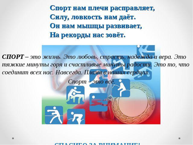 Спорт нам плечи расправляет, Силу, ловкость нам даёт. Он нам мышцы развивает...