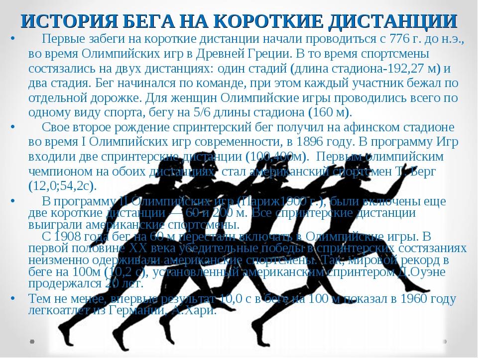 Первые забеги на короткие дистанции начали проводиться с 776 г. до н.э., во...