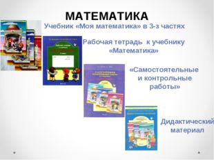 МАТЕМАТИКА Учебник «Моя математика» в 3-з частях Рабочая тетрадь к учебнику «