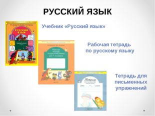 РУССКИЙ ЯЗЫК Учебник «Русский язык» Рабочая тетрадь по русскому языку Тетрадь