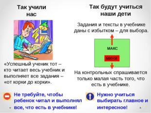 Так учили нас Так будут учиться наши дети Не требуйте, чтобы ребенок читал и