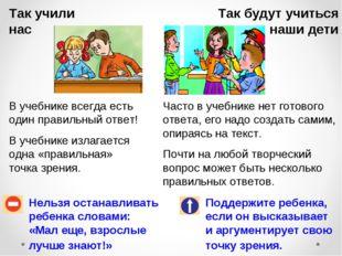 Так учили нас Так будут учиться наши дети Нельзя останавливать ребенка словам