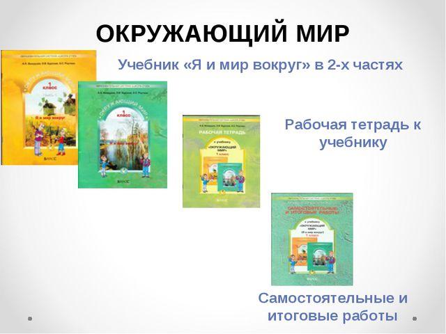 ОКРУЖАЮЩИЙ МИР Учебник «Я и мир вокруг» в 2-х частях Рабочая тетрадь к учебни...