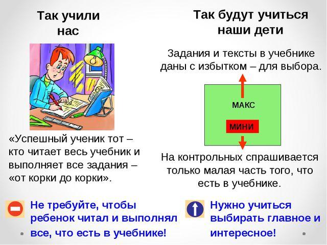 Так учили нас Так будут учиться наши дети Не требуйте, чтобы ребенок читал и...