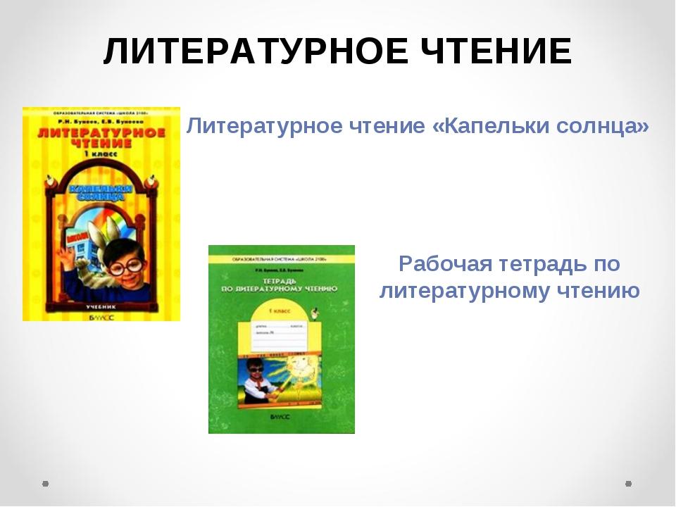 ЛИТЕРАТУРНОЕ ЧТЕНИЕ Литературное чтение «Капельки солнца» Рабочая тетрадь по...