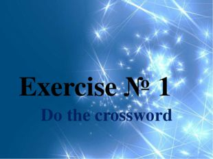 Do the crossword Exercise № 1