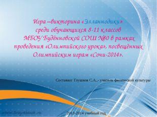 Игра –викторина «Элланнодики» среди обучающихся 8-11 классов МБОУ Будённовск