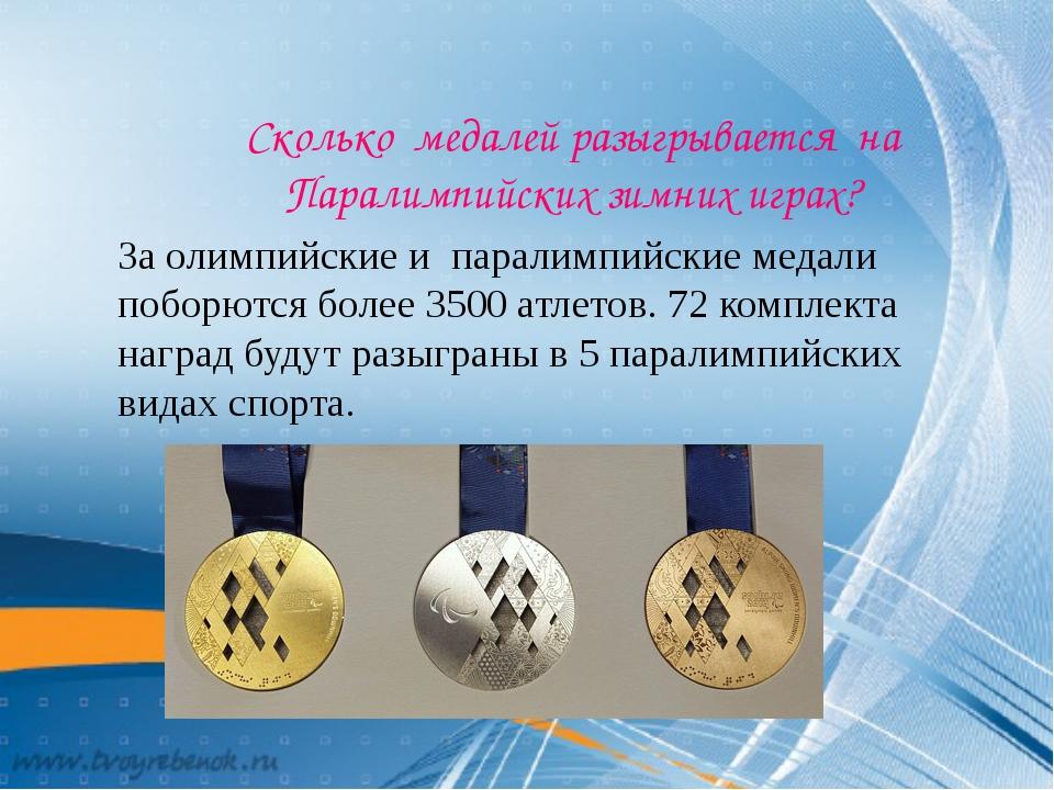 Сколько медалей разыгрывается на Паралимпийских зимних играх? За олимпийские...