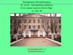 Татарстан Республикасы Бөгелмә муниципаль районы 4 нче урта гомуми белем бир