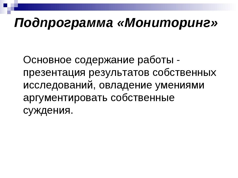 Подпрограмма «Мониторинг» Основное содержание работы - презентация результато...
