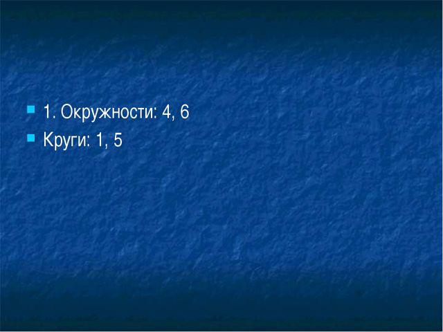 1. Окружности: 4, 6 Круги: 1, 5