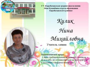 ГУ «Карабалыкская средняя школа имени Абая Кунанбаева отдела образования Кара